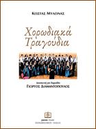 chorodiaka
